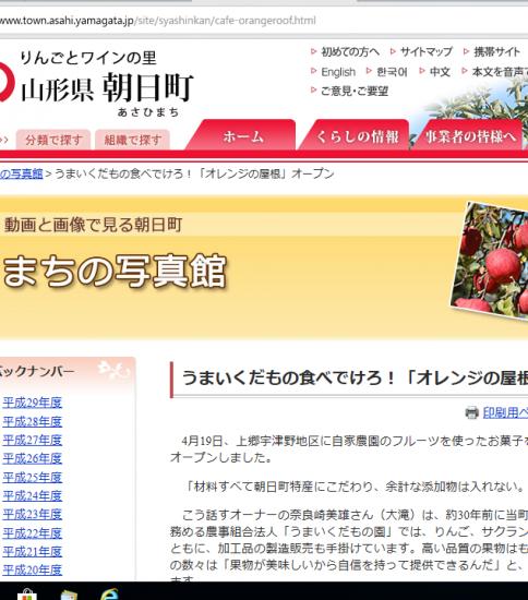 朝日町役場ホームページ 店内写真も掲載していただきました。